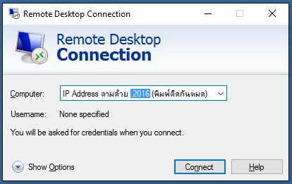 Change_Port_Remote_Desktop_Connection_15